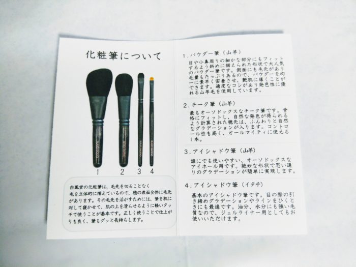 白鳳堂 初鏡セット メイクブラシ