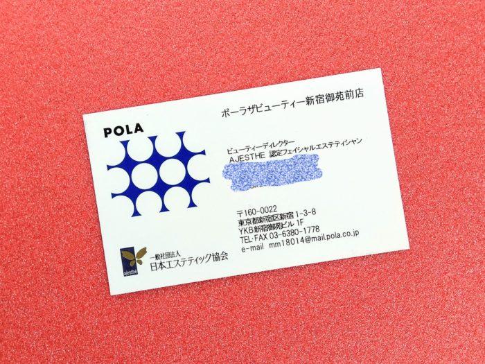 ポーラザビューティー 新宿御苑前店