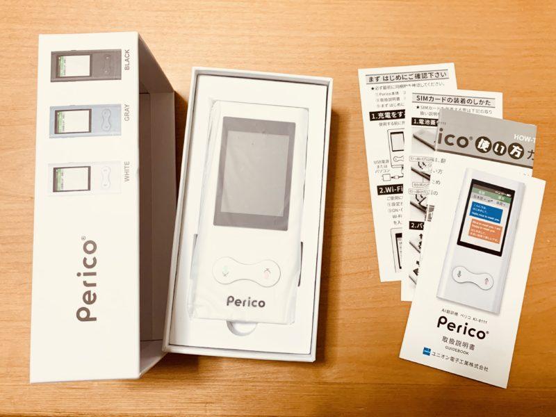 perico ペリコ 音声翻訳機 ポケット翻訳機 AI